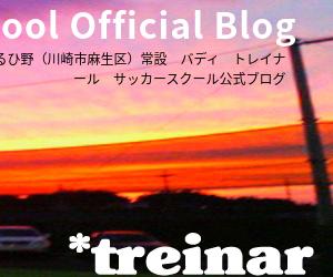 バディ トレイナール 青葉 サッカースクール
