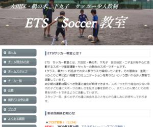 ETSサッカー教室 新丸子・武蔵小杉サッカーチーム