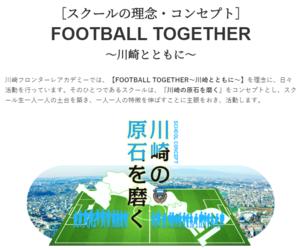 川崎フロンターレ富士通スタジアム川崎スクール