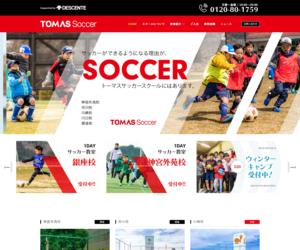 トーマスサッカースクール川崎校