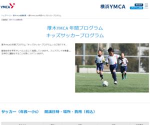 厚木YMCAキッズサッカープログラム