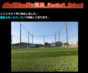 バンデリージャ横浜Football School