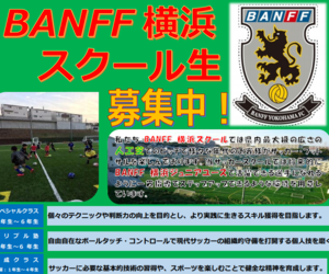 BANFF横浜U-12スクール
