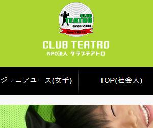 クラブテアトロサッカースクール 中山校