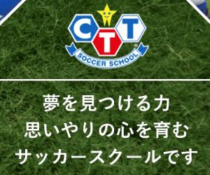 野庭 CTTサッカースクール