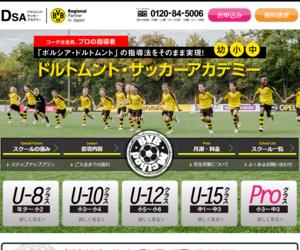 ドルトムント・サッカーアカデミー 横浜中山