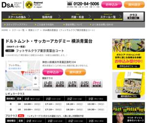 ドルトムント・サッカーアカデミー 横浜青葉台