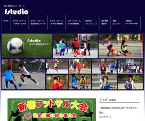 Fスタジオサッカースクールいのやま庄戸校