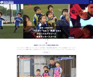 グローバルアスリート英語サッカースクール 町田校