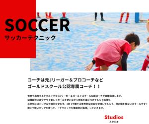 GoldSchool 戸塚校
