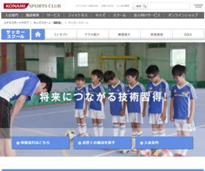 コナミスポーツクラブ 厚木サッカースクール