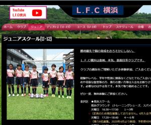 L.F.C 横浜ジュニアスクール鳥浜