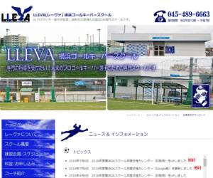 LLEVA(レーヴァ) 横浜ゴールキーパースクール