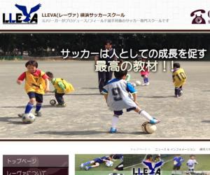 LLEVA(レーヴァ) 横浜サッカースクール横浜若葉台校