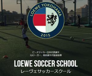 レーヴェサッカースクール 金沢産業振興センター校