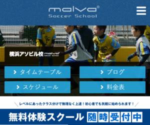 malvaサッカースクール横浜アソビル校