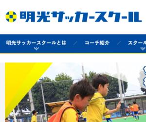 明光サッカースクール 田無 LIVIN校