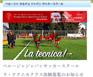 ペルージャジャパンサッカースクール