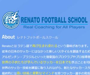 レナトフットボールスクール西東京