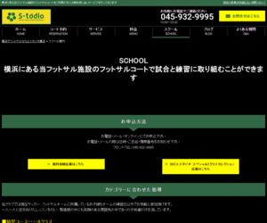 エスタジオ横浜ジュニアフットサルスクール