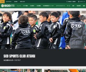 SCD厚木サッカースクール