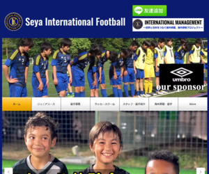瀬谷インターナショナルフットボールSIFサッカースクール(下瀬谷中学校)