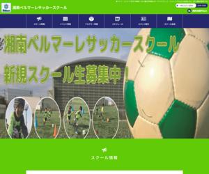 湘南ベルマーレサッカースクール鎌倉校