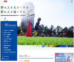 ソルティーロファミリアサッカースクール 横浜元町校
