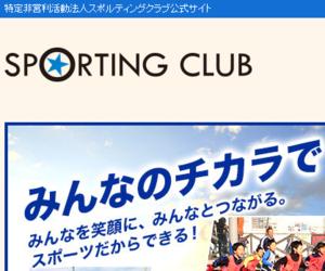 スポルティング横浜サッカースクール