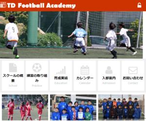 TDフットボールアカデミー