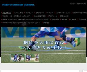 VIENTOサッカースクール戸塚町会場