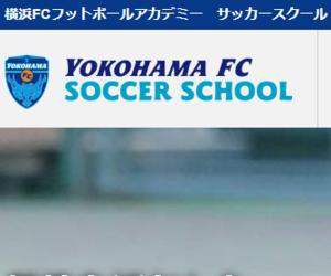 海の公園・横浜FCサッカースクール