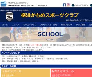 横浜かもめSCサッカースクール