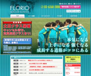 フロリオサッカースクール森下・清澄白河校