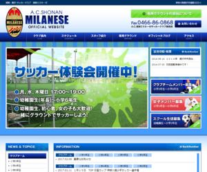 A.C.湘南ミラネーゼ サッカースクール