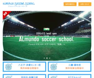 アルムンドサッカースクール 三鷹・調布校