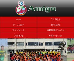 アミーゴフットボールクラブ キッズスクール