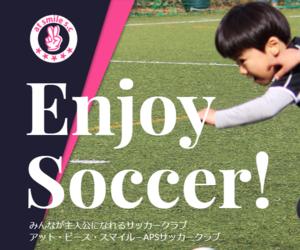 APS(アット・ピース・スマイル)小平サッカースクール