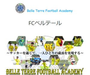 FCベルテール サッカースクール