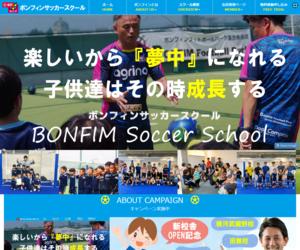 ボンフィンサッカースクール落合南長崎校