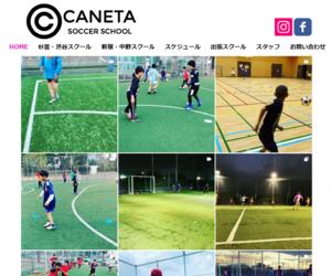 CANETA SOCCER SCHOOL 新宿・中野スクール