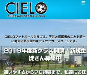 CIELOフットボールクラブ茅ヶ崎サッカースクール