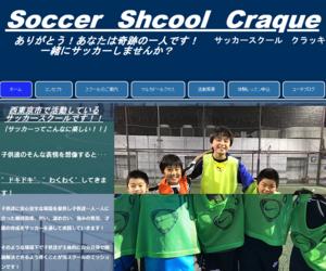 サッカースクール  クラッキ