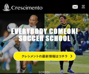 クレシメントサッカースクール