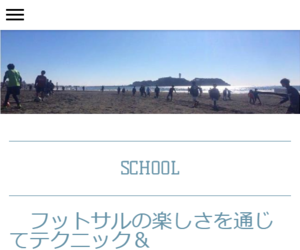 エスポルチ藤沢スクール
