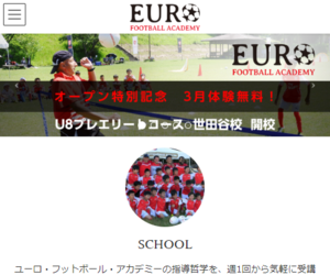 EURO FOOTBALL ACADEMY 世田谷校