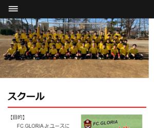 FC.GLORIAスクール