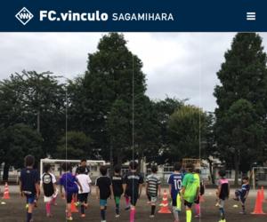 ヴィンクーロサッカースクール古淵校