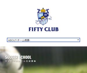 FIFTY CLUBサッカースクール