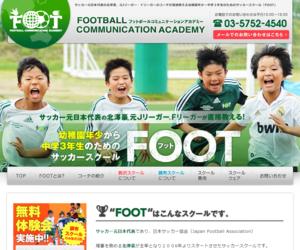 FOOT駒沢スクール